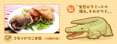 """""""ジビエ料理"""" がテーマのスマホゲーム「ハントクック」の料理を完全再現 宮下企画の飲食店がゲームのメニューを実食できるキャンペーンを開催"""