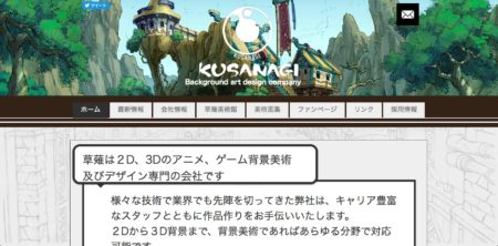 Cygames、アニメ製作会社の草薙を子会社化