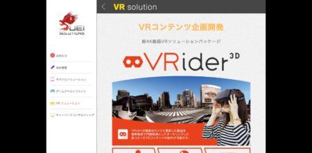 VR動画コンテンツ制作ソリューション 「VRider」が「HTC Vive」に対応  最大8KのVR動画コンテンツを制作可能に