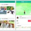 メルカリの地域コミュニティアプリ「メルカリ アッテ」、Android版の配信と共に「Pokémon GO」カテゴリを新設