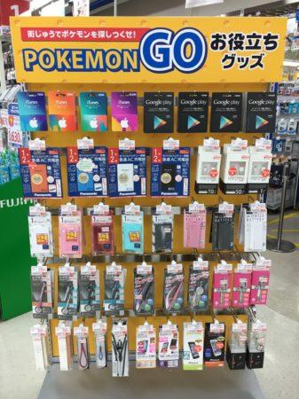 ビックカメラ、グループ各店に「Pokémon GO」に役立つグッズの特設コーナーを設置