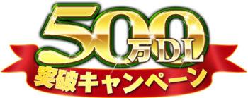 スマホ向け戦記RPG「オルタンシア・サーガ -蒼の騎士団-」、500万ダウンロードを突破
