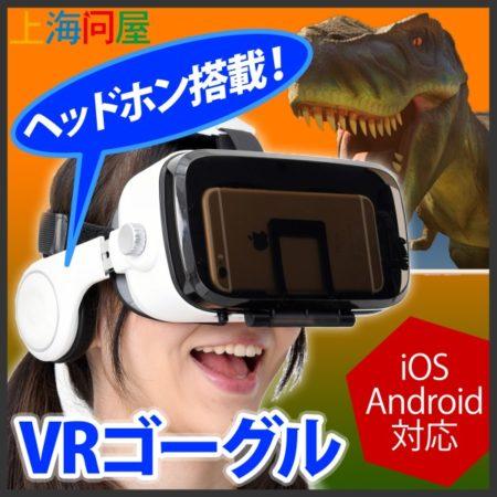 上海問屋、ヘッドホンを搭載したモバイルタイプのVRゴーグルを限定販売