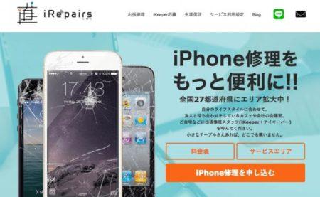 Life Support Lab、「Pokémon GO」専用のiPhone出張修理プランを提供開始