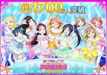 「ラブライブ!スクールアイドルフェスティバル」の日本国内ユーザーが1700万人を突破