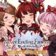 Cygames、「グランブルーファンタジー」の楽曲CD「Never Ending Fantasy ~GRANBLUE FANTASY~」をリリース