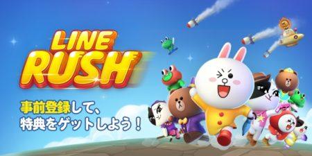 LINE、LINEキャラクターが駆け巡る新作ランゲーム「LINE RUSH !」の事前登録受付を開始