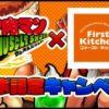 「キン肉マン」のスマホ向けゲーム「キン肉マン マッスルショット」、8/1より「ファーストキッチン」とコラボ