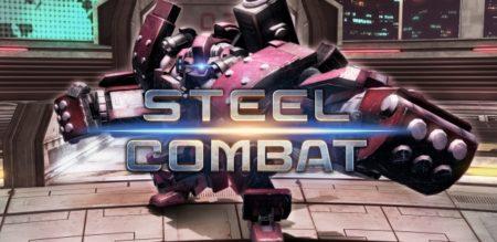 コロプラ、Oculus Rift向けVRロボット格闘ゲーム「STEEL COMBAT」をリリース