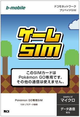 日本通信、「Pokémon GO」専用のSIM「b-mobile ゲームSIM」を8/10に発売