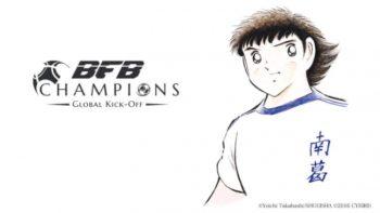 サッカークラブ育成ゲーム「BFB Champions~Global Kick Off~」、「キャプテン翼」とのグローバルタイアップ決定