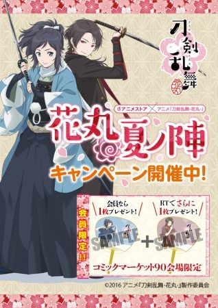 dアニメストアとアニメ「刀剣乱舞-花丸-」がコラボ 夏コミで特製グッズを配布