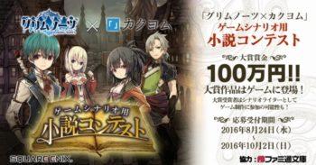 スクエニ、スマホ向けアクションRPG「グリムノーツ」のゲームシナリオ原案を一般公募 大賞賞金は100万円