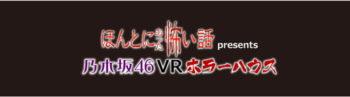 乃木坂46の360度映像「乃木坂46 VRホラーハウス」、8/1より「みんなの夢大陸」に登場