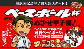 共闘スポーツRPG「ぼくらの甲子園!ポケット」、甲子園大会第50回を記念したコラボ大会「週刊ベースボール杯」を実施