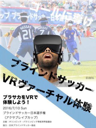 7/9-10、ブラインドサッカー日本選手権と共にVRでブラインドサッカーを体験するイベントが開催