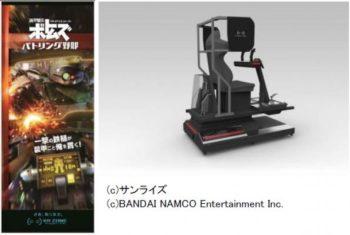 ナムコ、VRエンターテインメント研究施設「VR ZONE Project i Can」に2つの新アクティビティを追加