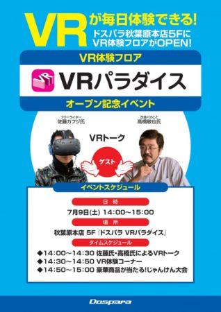 ドスパラ、VR専門スペース「ドスパラ VRパラダイス」のオープン記念イベントを明日7/9に開催