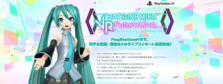 セガゲームス、「SEGA feat. HATSUNE MIKU Project スペシャル体験会」に「初音ミク VR フューチャーライブ」を試遊出展