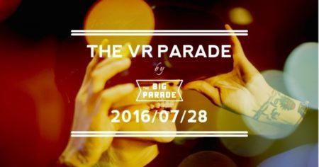 """ParadeAll、7/28に""""エンタテインメント x VR""""をテーマにしたカンファレンス「THE VR PARADE」を開催"""