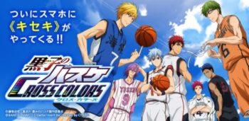 バンダイナムコエンターテインメントとサイバード、「黒子のバスケ」のスマホゲーム「黒子のバスケ CROSS COLORS」を配信開始