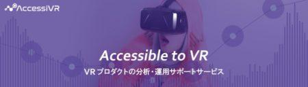 ダズル、VRプロダクト向け分析サービス「AccessiVR」のティザーサイトを公開
