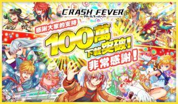 スマホ向けブッ壊し!ポップ☆RPG「クラッシュフィーバー」の中文繁体字版、リリースから約1ヶ月で累計100万ダウンロードを突破