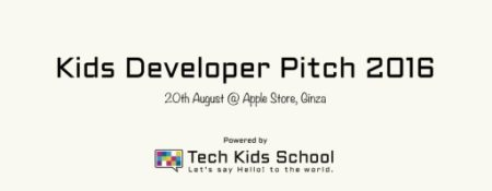 CA Tech Kids、小学生プログラマーが登壇するイベント 「Kids Developer Pitch」を8/20に開催