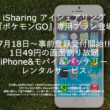 Life Support Lab、「Pokémon GO」専用iPhone5sレンタルサービスの事前登録を受付開始