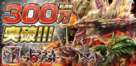 コロプラの最新作「ドラゴンプロジェクト」が300万ユーザーを突破 記念ログインキャンペーンを実施