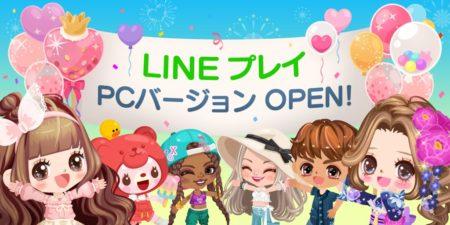 LINE、「LINE PLAY」のPC版をオープン