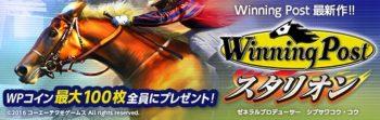 コーエーテクモゲームス、「ウイニングポスト」シリーズ最新作のスマホ向けタイトル「Winning Post スタリオン」の事前登録受付を開始