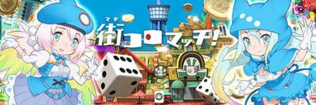 人気ボードゲーム「街コロ」がスマホゲーム化! 新感覚サイコロゲームアプリ「街コロマッチ!」の事前登録受付が開始