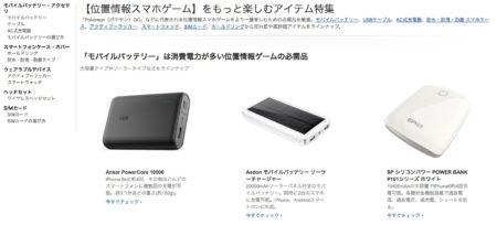 Amazon.co.jp、位置ゲー特集ページをオープン