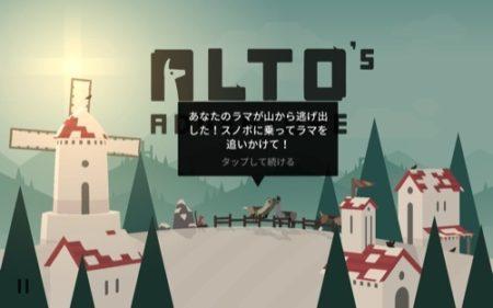 【やってみた】シンプルなのにハマる! 美麗なエンドレスラン系スノボゲーム「Alto's Adventure」