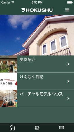 住宅ブランド「北洲ハウジング」のバーチャル展示場を閲覧できるアプリ「北洲ハウジング公式アプリ」が配信開始