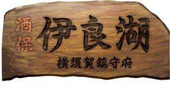 神奈川県横須賀市に艦これ公式飲食施設 「酒保伊良湖」オープン決定 昼はカフェ「甘味処伊良湖」で夜は居酒屋「伊良湖食堂」