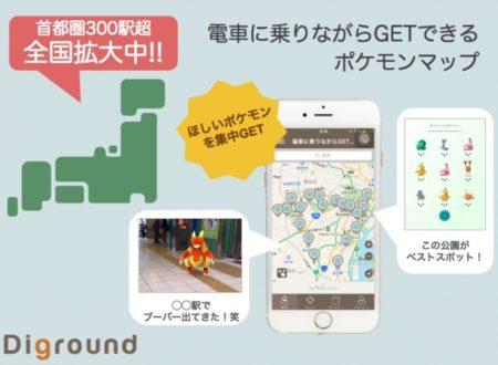 MAPまとめアプリ「Diground」、「近くにいるポケモン」を集めたMAPのエリアを全国拡大