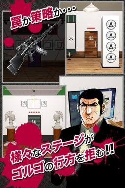 サイバード、脱出ゲーム「DOOORS」と「ゴルゴ13」のコラボタイトル「ゴルゴ13×DOOORS」をリリース
