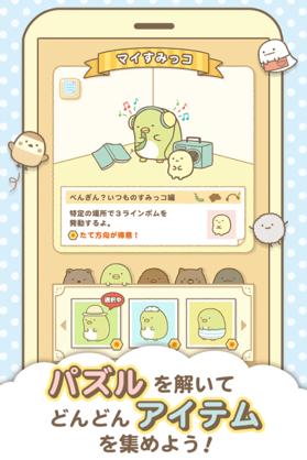 Wooga、日本独自タイトル「すみっコぐらし ~パズルをするんです~」をリリース