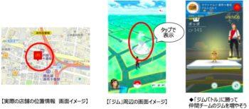 日本マクドナルド、「Pokémon GO」とのコラボを開始 全国の店舗が「ジム」や「ポケストップ」に