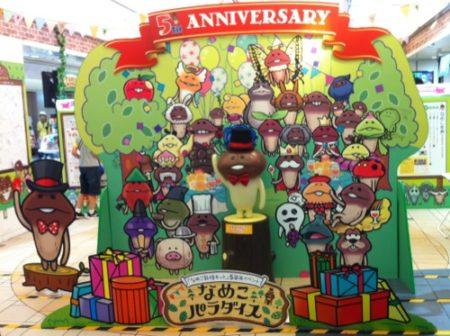 【レポート】「おさわり探偵 なめこ栽培キット」リリース5周年記念イベント「なめこパラダイス」に滑り込みで行ってきた
