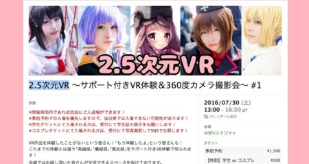 7/30、東京・中野にてサポート付きVR体験&360度カメラ撮影会「2.5次元VR」開催