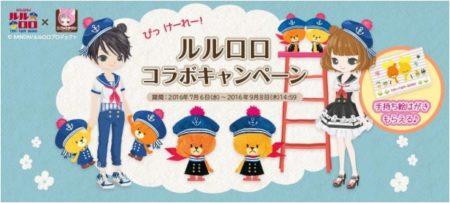 仮想空間「ニコッとタウン」、人気テレビアニメ「がんばれ!ルルロロ」とコラボ
