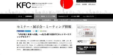 国際ファッションセンター、8/2にVR活用を考えるセミナー「VRが拓く未来への扉~KFCネットマーケティングセミナー」を開催