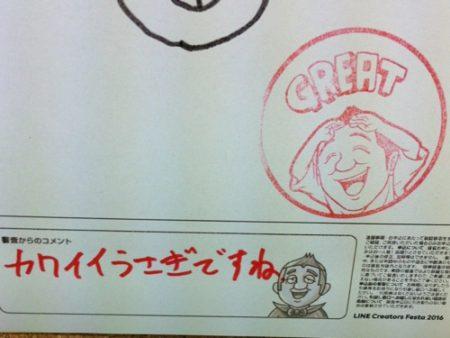 【レポート】人気LINEスタンプクリエイターが集結!「LINE Creators Festa 2016-スタンプの祭典-」