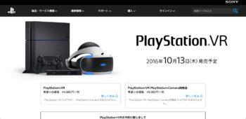 2次予約も即完売だったPlayStation VR、さらに予約を再開すると発表