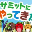 なめことスーパー「サミット」が再びタイアップ! 8/10よりタイアップ企画「サミットになめこがやってきた!」を開催