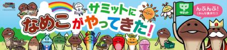 なめことスーパー「サミット」が再びタイアップ! 8/10よりコラボ企画「サミットになめこがやってきた!」を開催