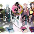 キャラアニ、「刀剣乱舞」の刀剣男士をイメージしたアイシャドウ全6種を11月に発売